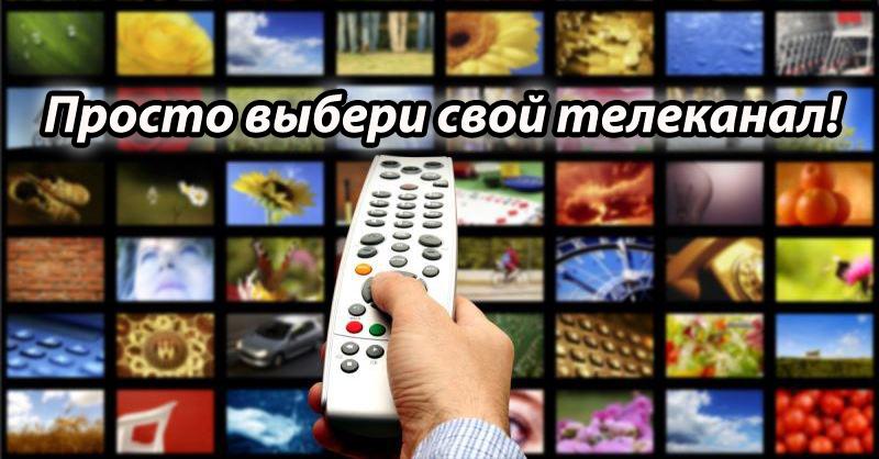 cмотреть онлайн тв: